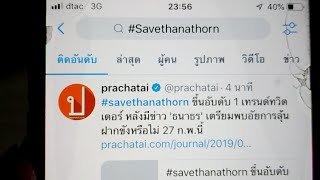 Twitter #savethanathorn 1 27 .. #
