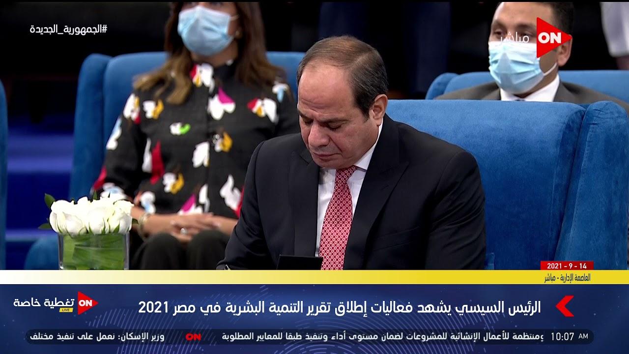 كلمةالممثل المقيم لبرنامج الأمم المتحدة الإنمائي في مصرخلال فعاليات إطلاق تقريرالتنميةالبشرية في مصر  - 10:53-2021 / 9 / 14