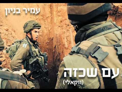 עמיר בניון עם שכזה - ווקאלי Amir Benayoun