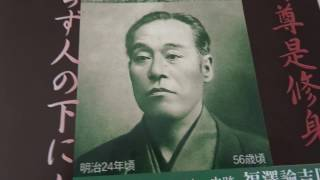 福沢諭吉記念館パンフレット 中津市 大分県.