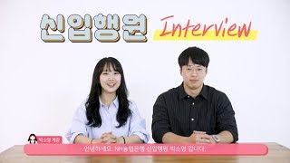 [NH농협은행] 취업 꿀팁 대방출 2탄_신입행원 편