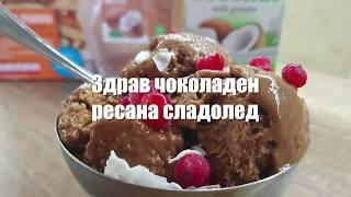 Vitalia healthy food - Здрав чоколаден ресана сладолед (diet, vege)