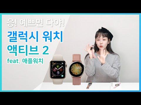 여자친구 선물로 강력 추천 ! 갤럭시워치 액티브2 스틸 골드 40mm / feat. 애플워치