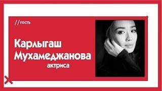 Карлыгаш Мухамеджанова - об амплуа хорошей девочки и достойных партнерах в жизни / The Эфир