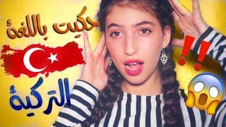 حكيت تركي لاول مرة على القناة !! Q&A || LifeAsSara