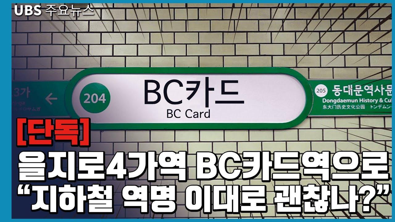 [5분 교통]뭐? 을지로4가역이 BC카드역이 된다고? 정말 그럴까?