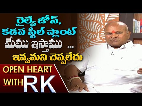 AP BJP President Kanna Lakshminarayana About Railway Zone & Kadapa Steel Plant   Open Heart With RK