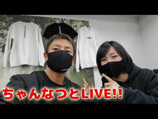初ゲスト!ガチゴルフ女子ちゃんなつ!【毎日LIVE73日目】