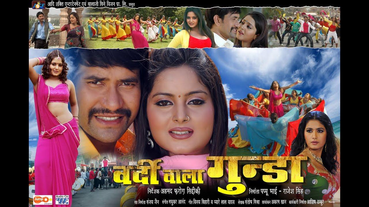 super hit bhojpuri full movie vardi wala gunda bhojpuri film youtube