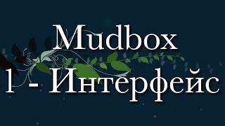 Mudbox Урок 1 - Интерфейс