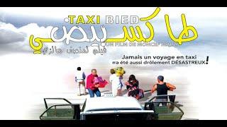 Film taxi bied 2020 Film Marocain - الفيلم المغربي طاكسي بيض
