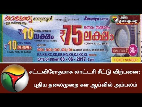 Illegal sales of lottery ticket found in Puthiyathalaimurai Field Analysis