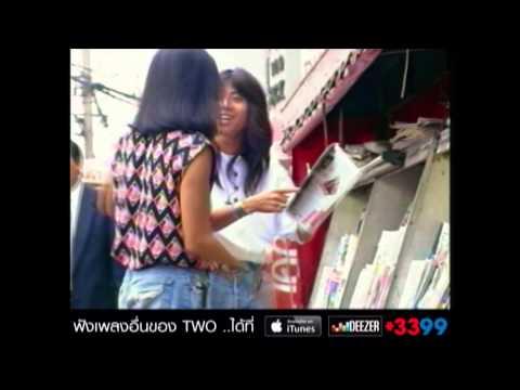 ไชน่าเกิลล์ : TWO [Official MV]