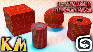 Основы 3d max (3ds max с нуля) Настройка примитивов