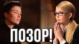 Юлия Тимошенко бывшей певице: «Какое кривое дуло? Встала и ушла!»