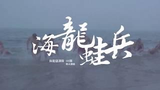【海龍蛙兵】Day1