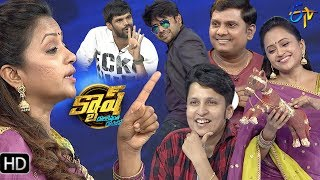 Cash | Snigdha,Naveen,Mahesh,Ramesh | 15th June 2019 | Full Episode | ETV Telugu