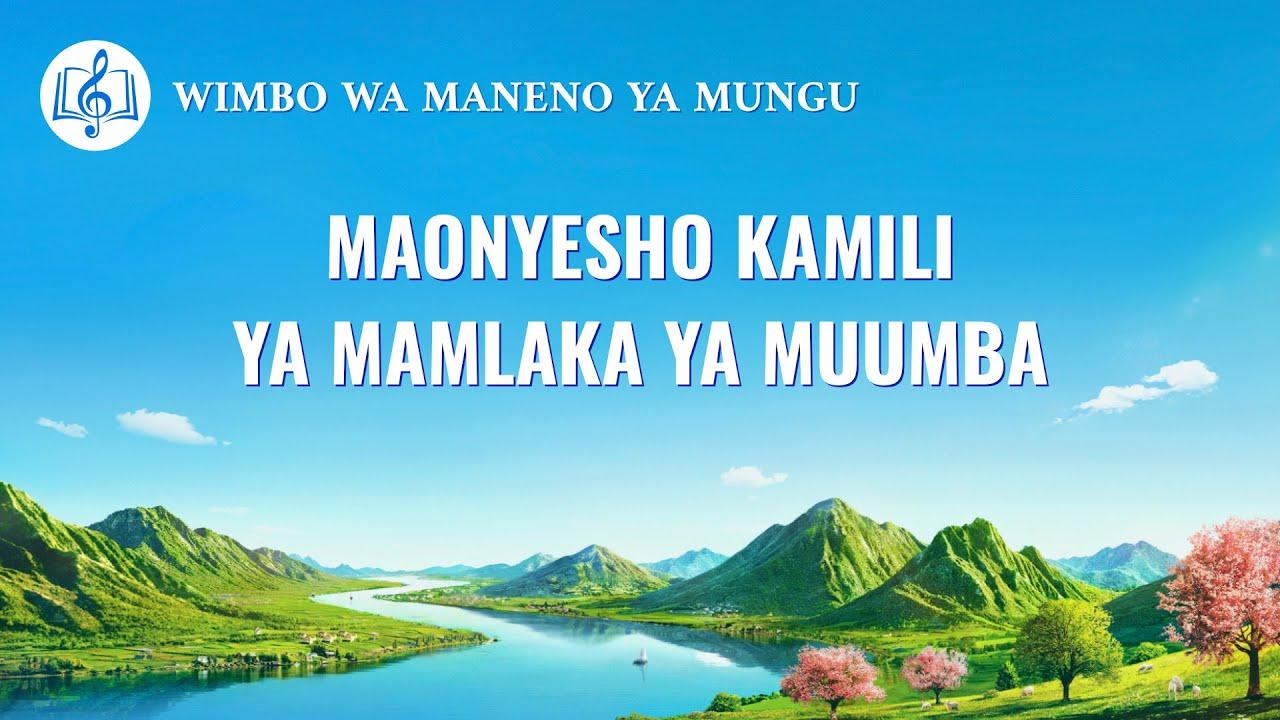 Wimbo wa Kusifu | Maonyesho Kamili ya Mamlaka ya Muumba