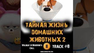 Фильм ТАЙНАЯ ЖИЗНЬ ДОМАШНИХ ЖИВОТНЫХ 2  музыка OST #8 Volbeat A Warrior's Call