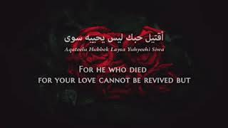 Sabah Fakhri - Al-Lo'lo' Al-Mandhoud (MS Arabic) Lyrics + Translation - صباح فخري اللؤلؤ المنضود