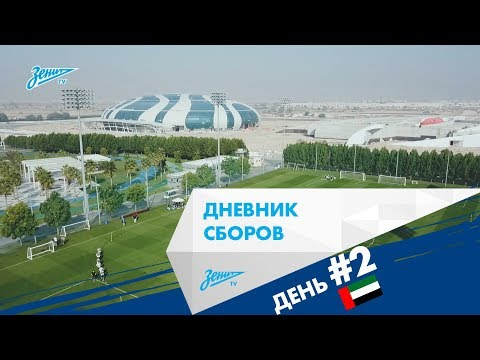 Дневник «Газпром»-тренировочных сборов в Дубае: утренняя тренировка - видео онлайн
