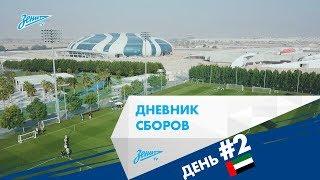 Дневник «Газпром»-тренировочных сборов в Дубае: утренняя тренировка