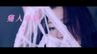 鄭秀文 Sammi Cheng - 痛入心扉 (Official MV)