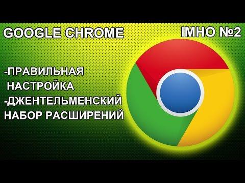 ИМХО #2: Google Chrome, настройка, расширения ►◄