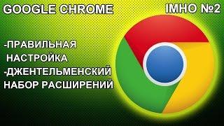 ИМХО #2: Google Chrome, настройка, расширения ►◄(, 2015-11-27T12:50:26.000Z)