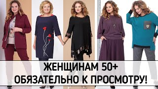 Обворожительные костюмы из Беларуси Женская одежда больших размеров для дам 50 60 лет