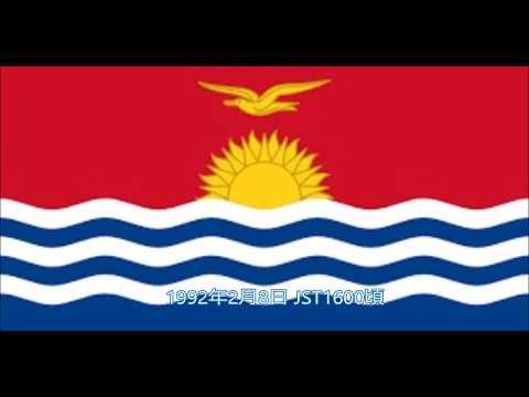 昔のラジオの受信音(1992年Radio Kiribati)