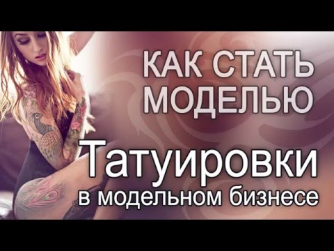 Как стать моделью Татуировки в модельном бизнесе. Tattoo in model business
