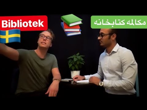 låna-en-bok-på-biblioteket-och-fråga-|-svenska-persiska---مکالمه-درکتابخانه-سوئدی-به-فارسی