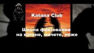 Фирменное видео-заставка школы фехтования Katana Club(Фирменное видео-заставка Katana Club - школы фехтования на катанах, мачете, ножах. Девиз нашего клуба: