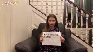 和你在一起! 俄罗斯青年自发为武汉加油【新闻资讯|News】