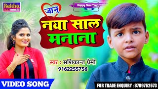 जानू नया साल मनाना 4 साल का बच्चा सशिकांत प्रेमी का जबरदस्त नया साल का गाना 2020 New Year Song