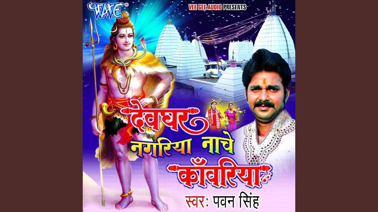 Download Katha Pawan Hai Baijnath Ki