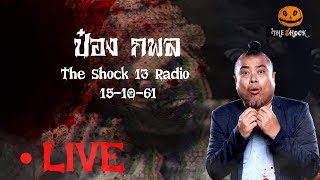 The Shock เดอะช็อค Live 15-10-61 ( Official By Theshock ) กพล ทองพลับ