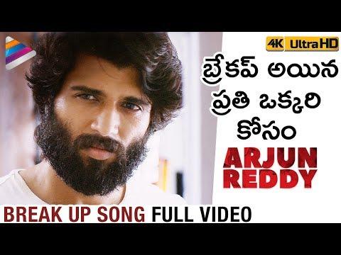Arjun Reddy Breakup Song Full Video | Arjun Reddy Video Songs | Vijay Deverakonda | Shalini Pandey