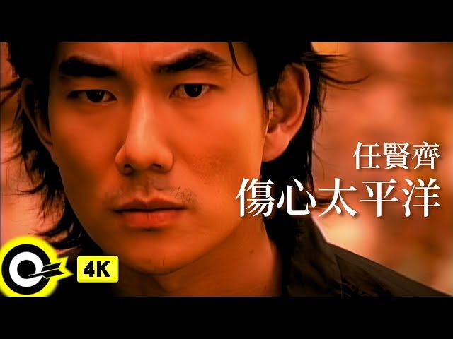 任賢齊 Richie Jen 【傷心太平洋 The Sad Pacific】1998台視「神鵰俠侶」片尾曲 Official Music Video