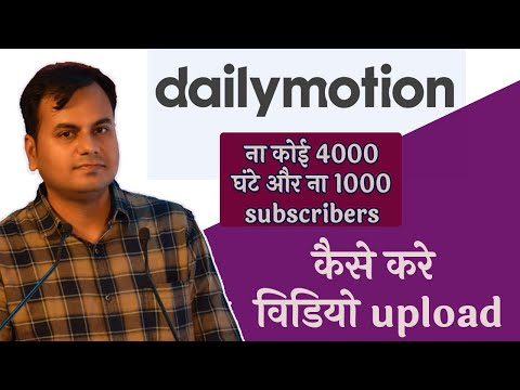 how to upload video on dailymotion in hindi | problem in creating channel on dailymotion