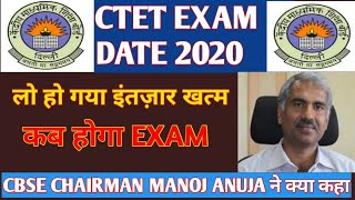 Ctet new exam date👍,ctet december form,cbse declared ctet new exam date🎯