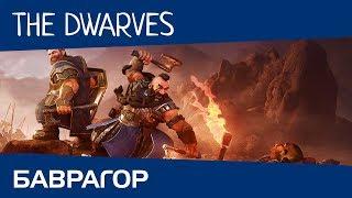 The Dwarves. Знакомство с гномами. Баврагор