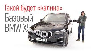 Новый BMW Х5 против старого