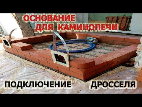 204. Основание для каминопечи. Подключение дроссельной заслонки. Печник Пинск.