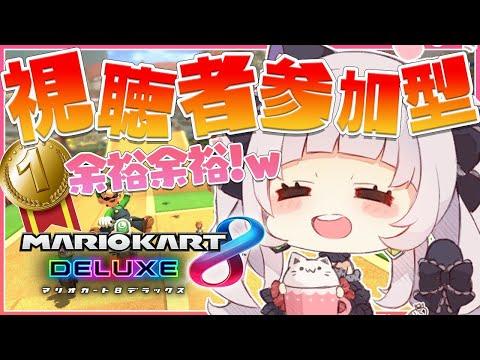 【マリオカート8DX】マリオカートがやりたいです【ホロライブ/紫咲シオン】