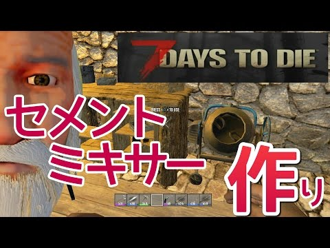 7 days to die 33 ps4 youtube for Cocinar en 7 days to die ps4