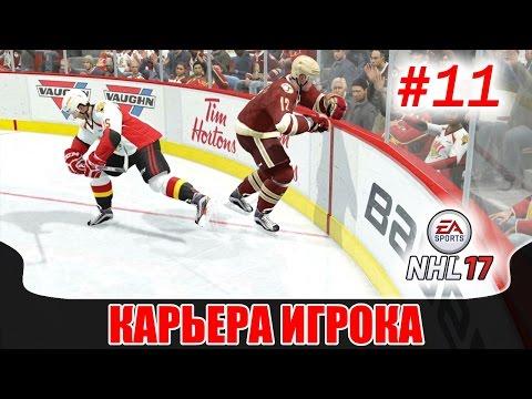 NHL 17 Карьера игрока #11 Викинги