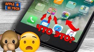 АЙФОН ЛАГАЕТ — ЗАБАВНЫЕ баги iOS 10! Лучший баг Apple за всё время!