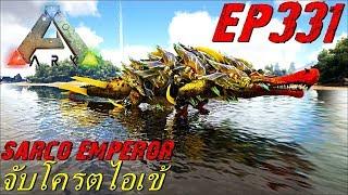 BGZ - ARK: Survival Evolved EP#331 ...